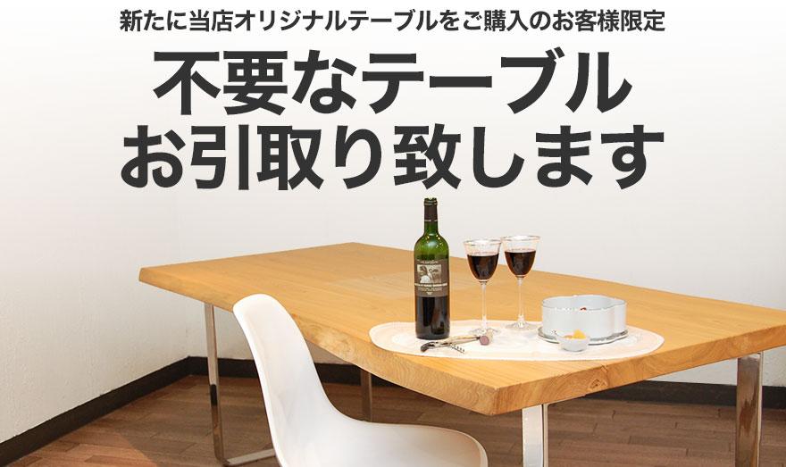 オリジナルテーブルお買い上げのお客様 テーブル引取りサービス