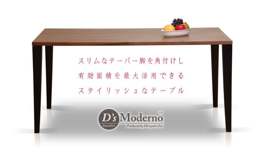 ウォルナット チェリー メープル ダイニングテーブル D'sモデルノ スリム スタイリッシュ おしゃれ