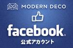 モダンデコ公式Facebook