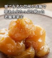 信州小布施の栗菓子