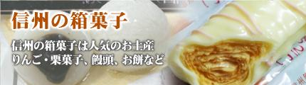 長野の箱菓子
