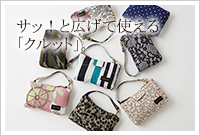ROOTOTE クルット