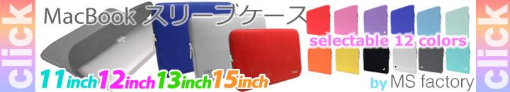 RMC オリジナル MacBook スリーブ ケース カバー 単色 カラー