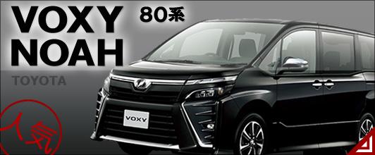 VOXY 80