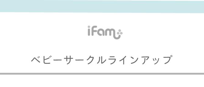 iFamベビーサークルラインアップ