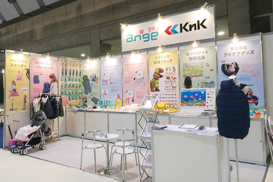 株式会社KnK ベビーキッズEXPO 2017