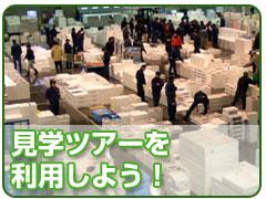 札幌卸売市場ツアーを利用しよう