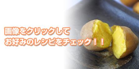 画像をクリックしてお好みのレシピをチェック!!