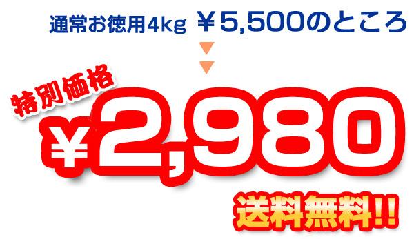 通常お徳用5kg5,500円のところを!特別価格3,480円【送料無料!!】