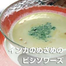 インカのめざめビシソワーズ(冷製スープ)