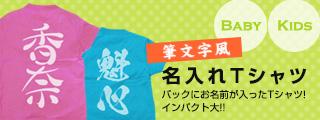 筆文字風名入れTシャツ
