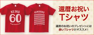 還暦お祝いTシャツ