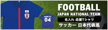 サッカー日本代表風 Tシャツ