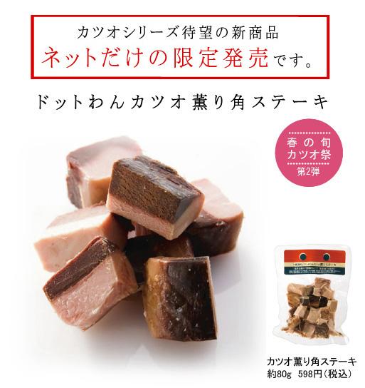 ドットわんカツオ薫り角ステーキ