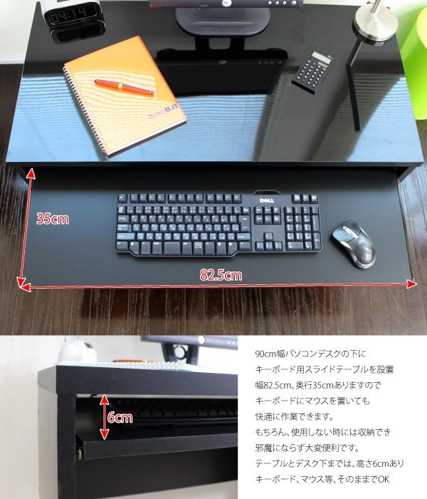 ローテーブル スライドテーブル パソコンデスク ローディスク 日本製 ロータイプ 90cm 国産 作業机