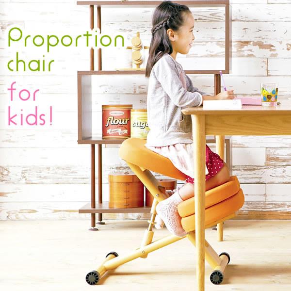 プロポーションチェア バランスチェア チェア イス 椅子 いす 学習椅子 姿勢 背筋 キッズ