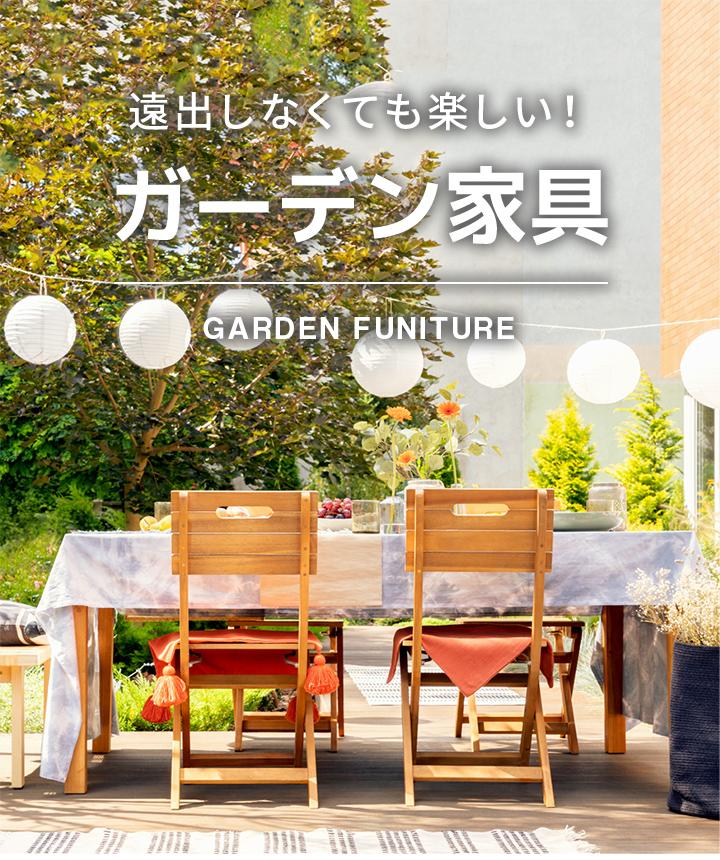 ガーデン家具