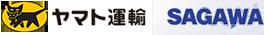 ヤマト運輸・佐川急便
