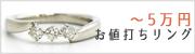 5万円以下お値打ちリング特集