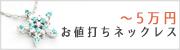 5万円以下お値打ちネックレス特集