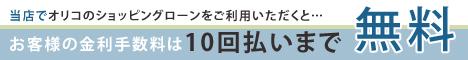 オリコのWebクレジット