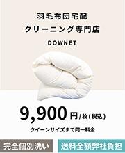 羽毛布団クリーニング5,940円!ダウネット