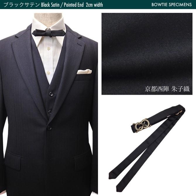 手結び蝶ネクタイ ブラック シルク