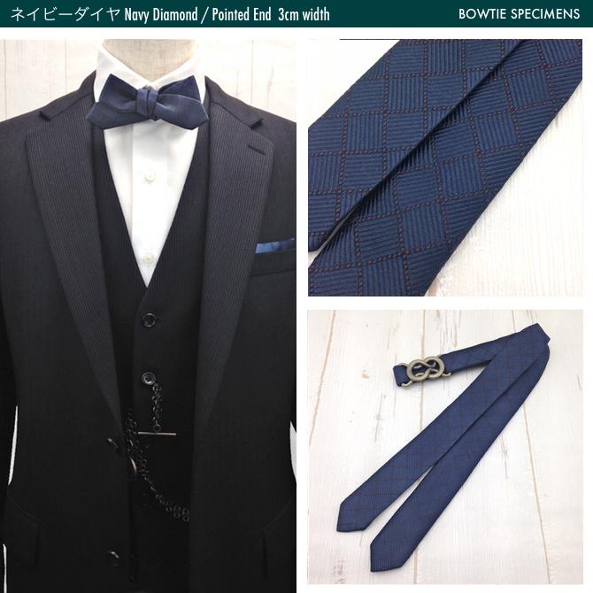 手結び 蝶ネクタイ ネイビー スーツ