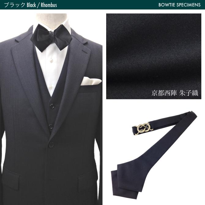 手結び蝶ネクタイ ブラック