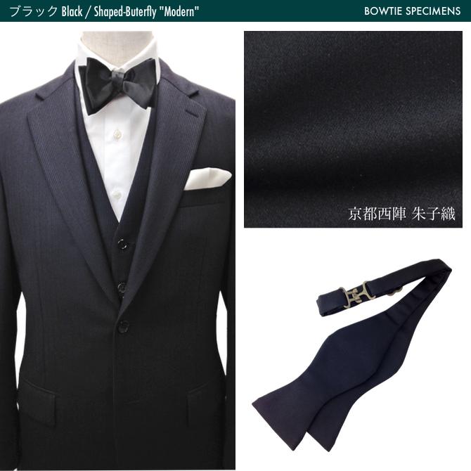 手結び蝶ネクタイ ブラック 黒