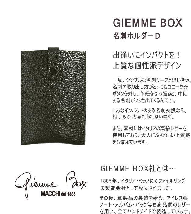 GIEMME BOX イタリア・ジミーボックス/名刺ホルダーD 牛革製(名刺入れ・カードケース)