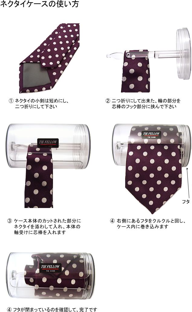 ネクタイ 収納
