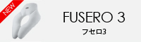 fusero3-フセロ3-