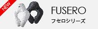 fusero シリーズ title=