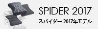 SPIDER2017-スパイダ-2017-
