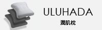 潤肌枕ULUHADA