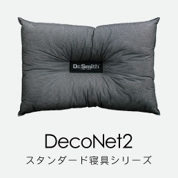 <DecoNet2>スタンダード寝具シリーズ