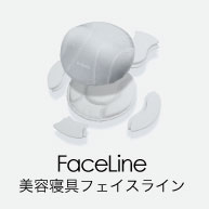 <FaceLine>美容寝具フェイスライン