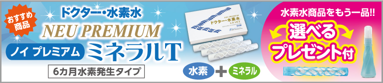 ドクター・水素水 ノイプレミアム ミネラルT