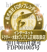 Company FDR, フレンディア official recognition doctor, hydrogen water premium Internet regular dealer FDP0001005