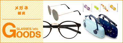 メガネ関連雑貨