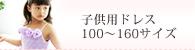 子供用ドレス 100〜160サイズ