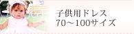 子供用ドレス 70〜100サイズ
