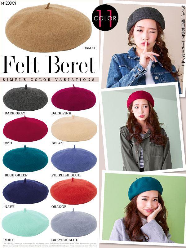 シンプルカラバリ帽子♪上質ウール混ふんわりフェルトベレー帽GS
