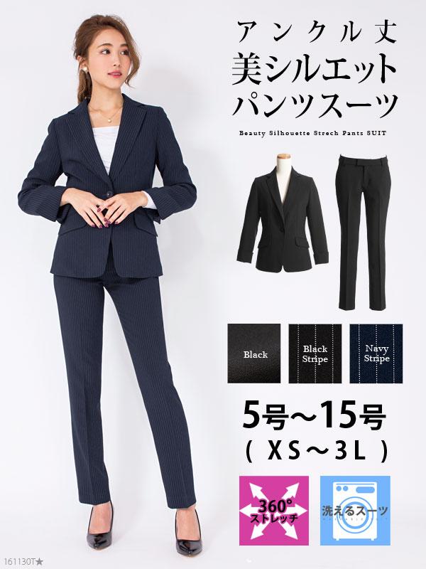 アンクル丈パンツスーツ2点セット