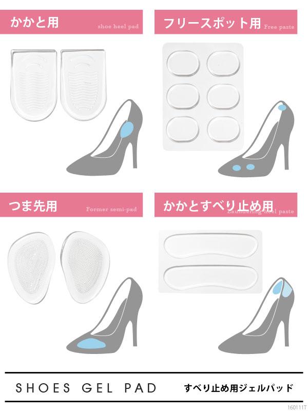 選べる4種類 靴用滑り止め用ジェルパッド