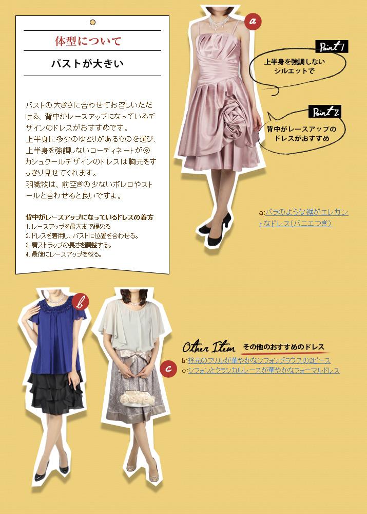 楽天市場】特集ページ一覧 \u003e 体型別ドレスの選び方:フォーマル