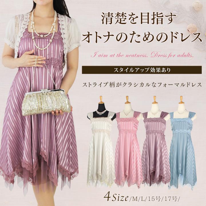 清楚を目指すオトナのためのドレス