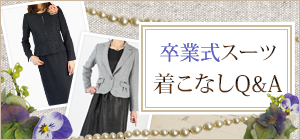 卒業式スーツ着こなしQ&A