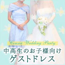 いとこの結婚式 中高生のお嬢様の装いに